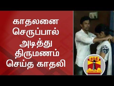 காதலனை செருப்பால் அடித்து திருமணம் செய்த காதலி | Thanthi TV