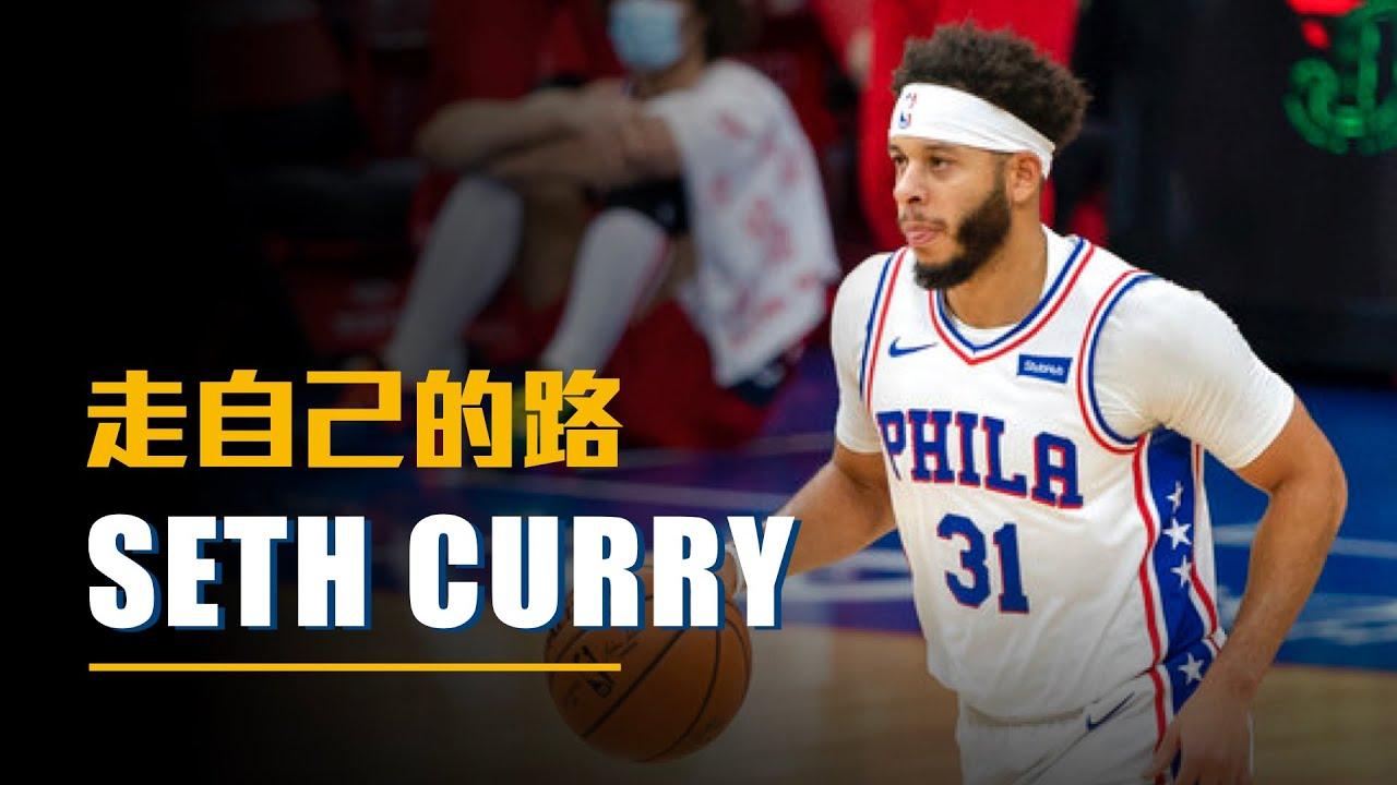 【球員故事】六年換六隊!Seth Curry闖出屬於自己的一片天