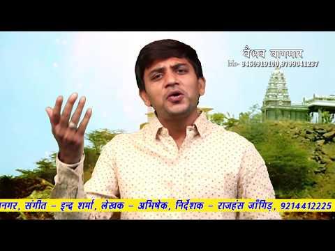 राजस्थानी संगीत के साथ नाकोड़ा भैरवनाथ का शानदार नया भजन, वैभव बागमार XCLUSIVE BHERUJI BHAJAN 2017