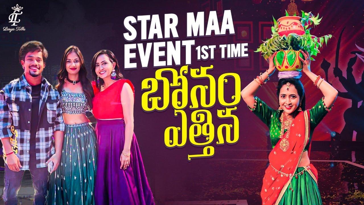 Lasya Talks || Star Maa Event || First time Bonam Ethina lasya || Lasya's New Video