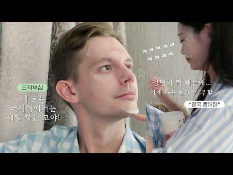 돌아온 커플 일상 브이로그|🥞호떡에 도라버린 외국인|웃긴 썰|러샤에서 제일 작은 코...래요.