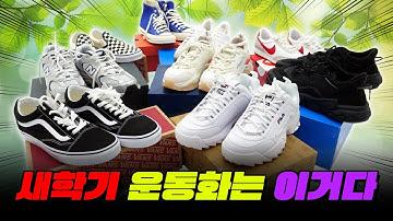곧 등교한다!! 학생 운동화 TOP7 (feat. 신발 나눔 이벤트) | 입시덕후