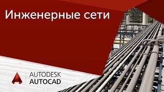 [Урок AutoCAD] Инженерные сети. Проектирование и подсчеты