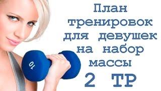 План тренировок для девушек на набор массы (2 тр)