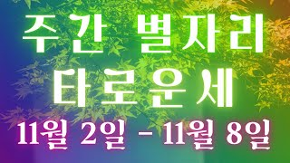 하얀달 미스틱의 주간 별자리 타로운세 11월 2일 ~ 11월 8일