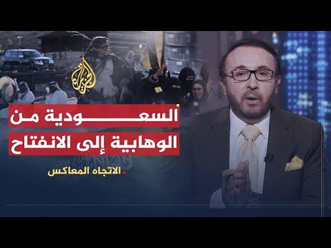 الاتجاه المعاكس-هل تتحول الرياض إلى لاس فيغاس عربية؟  - نشر قبل 6 ساعة