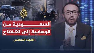 الاتجاه المعاكس - هل تتحول الرياض إلى لاس فيغاس عربية؟
