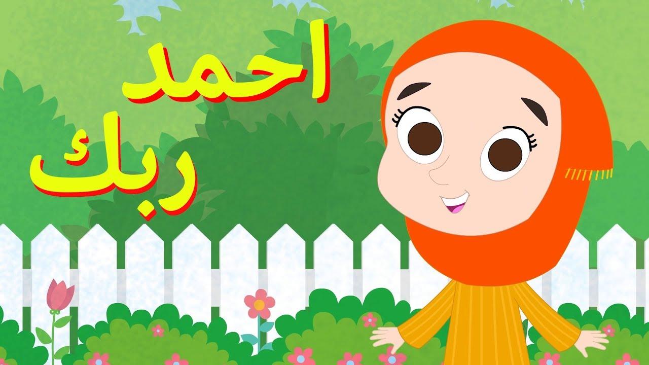 نشيد احمد ربك الحمدلله اناشيد إسلامية للاطفال Youtube