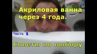 Акриловая ванна через 4 года / Советы по выбору / Замена сифона для ванны / Часть первая