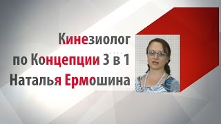 Кинезиолог  по Концепции 3 в 1- Наталья Ермошина