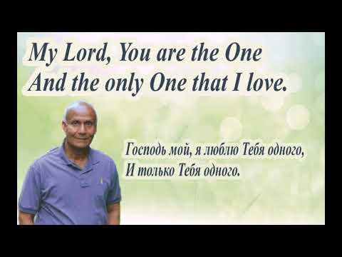 Песня Шри Чинмоя « My Lord, You Are The One», споём вместе.