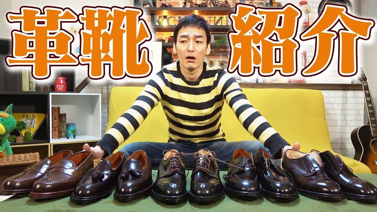 【私物紹介】なんで使わないの?革靴紹介!
