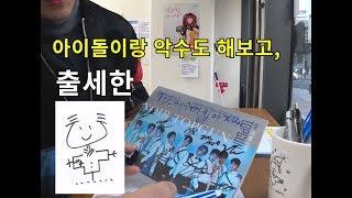 [직업탐방4] 신인 아이돌.. TV 나오는 아이돌 (・・ ) ?  넵.. 뜨거운 그들의 이야기 (^^)b