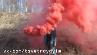 RDG1 красный, чешский Цветной дым, дымовые шашки, 40 секунд