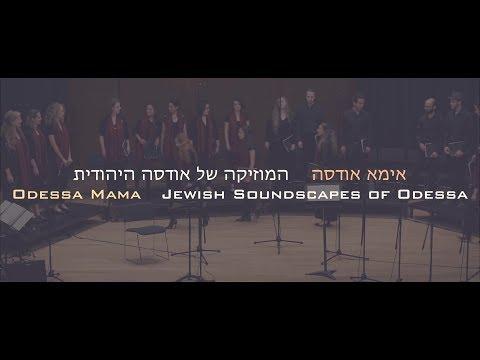 Odessa Mama - Jewish Soundscapes of Odessa אימא אודסה - המוזיקה של אודסה היהודית