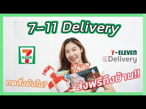 7-Eleven Delivery | วิธีสั่งของเซเว่นอีเลเว่น(7-11) ผ่านแอพส่งฟรีถึงบ้าน | บอกหมดทุกขั้นตอน