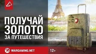 Привози золото World of Tanks из путешествий