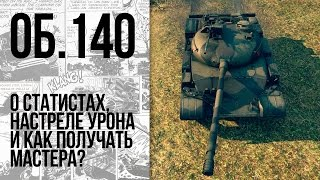 Об. 140 сказ о статистах, настреле урона и получении опыта в World of Tanks