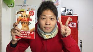 【LIVE】食べ過ぎ・飲み過ぎた次の日のダイエット方法!