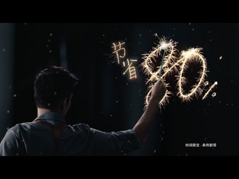 "Mediacorp Advertising Enquiries ""Light Up Your Sales"" TVC 2016 (Chinese)"
