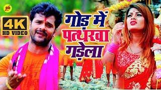 #Video Song #Khesari Lal Yadav - गोड़ में पत्थरवा गड़ेला #Bolbam Songs - Gor Mein Pattharawa Gadela