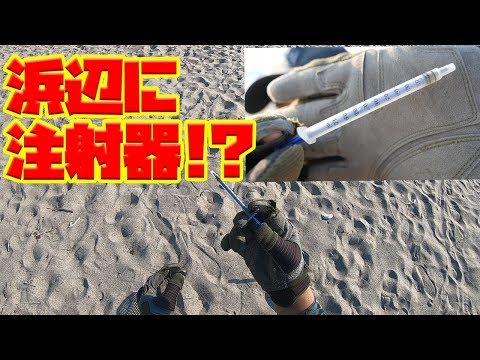 新潟の海で宝探し!!!まさかの注射器?