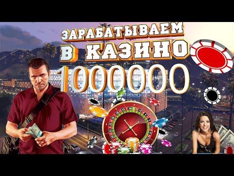 Зарабатываем в казино видео купить игровые автоматы для казино в минске
