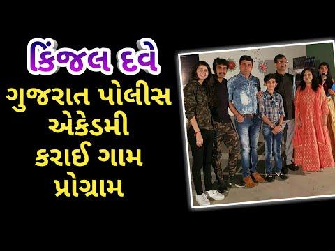 કિંજલ દવે પ્રોગ્રામ ગુજરાત પોલીસ એકેડમી કરાઈ ગામથી જુઓ | Kinjal dave police academy karai