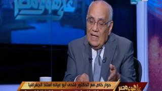على هوى مصر - حوار خاص مع د. فتحي ابو عيانة - حول حقيقة تبعية جزيرتي ثيران وصنافير للسعودية