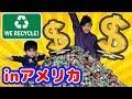 二か月分の空き缶がいくらに⁇驚くべき金額とは⁉アメリカのリサイクル事情をご紹介✨