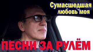 """""""Сумасшедшая любовь моя""""(стихи Б.Шварцман, музыка В.Черняков)"""