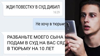 ПEPЕПИCKA C MAМOЙ MAЛЬЧИKА