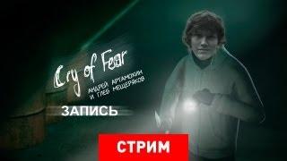 Live. Cry of Fear: Финал