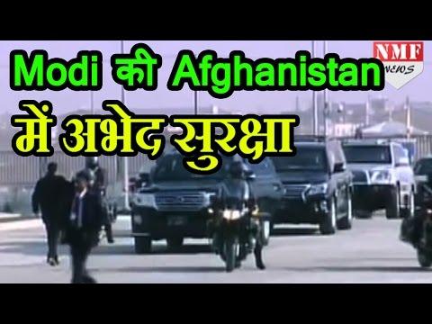 देखे: Narendra Modi की Afghanistan में अभेद सुरक्षा | Nobody Can Breach
