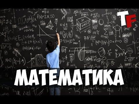 Интересные факты о математике Музей фактов