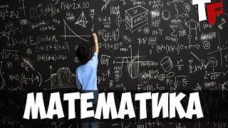 видео 10 фактов о математике