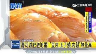 壽司減肥避地雷!「豆皮、玉子燒、肉鬆」熱量高|三立新聞台