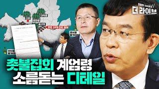 강변북로 출근길에 탱크 들어올 뻔? 군잘알 김종대 의원의 계엄령 문건 해설