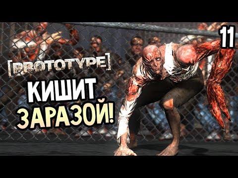 Prototype Прохождение На Русском #11 — ГОРОД КИШИТ ЗАРАЗОЙ!