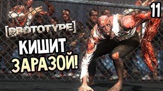 Prototype Прохождение На Русском 11 ГОРОД КИШИТ ЗАРАЗОЙ
