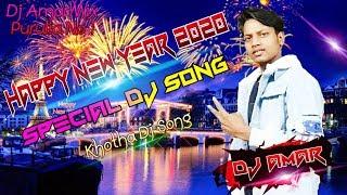 Happy New Year 2020 Special Dj Song Remix By Dj AmarMix Purulia No 1 AmarTech0 1