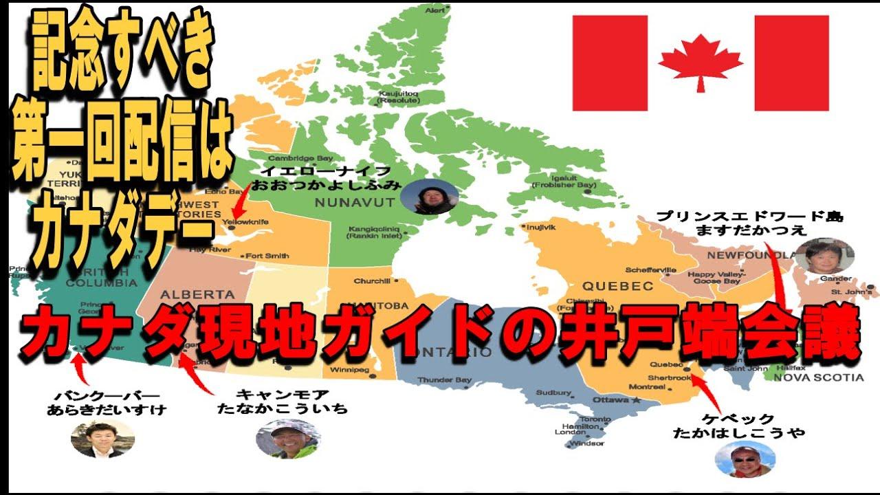 時間 カナダ