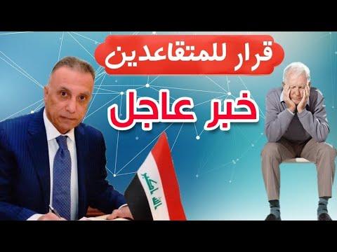 Photo of خبر عاجل🔥رئيس الوزراء الجديد الكاظمي يصدر قرارًا حازماً للمتقاعدين والعاطلين🌹 – وظائف