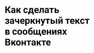 гайд: как сделать зачеркнутый текст в сообщениях Вконтакте
