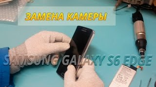 Замена стекла камеры Samsung Galaxy S6 Edge