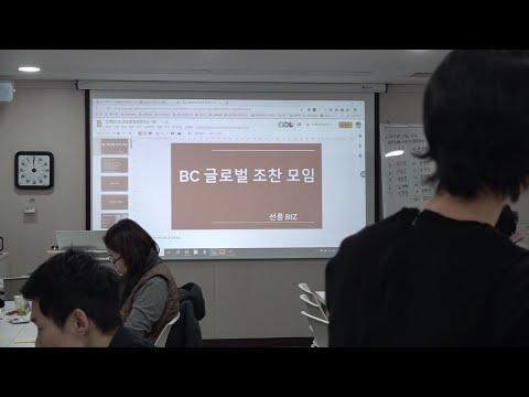 비씨글로벌 조찬모임 선릉점 2019년 12월 18일 [성공박사]
