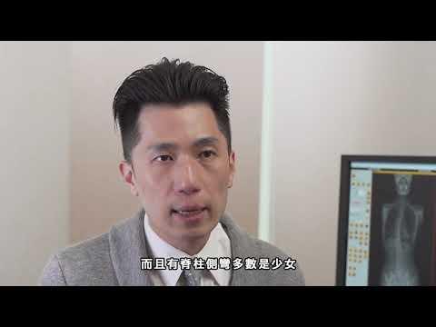 放射科專科-岑承輝醫生 : EOS 全身站立式負重X光系統 - YouTube