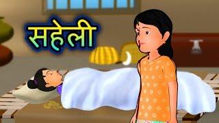 सहेली  Saheli - Hindi Stories for kids   Hindi Kahaniya   moral stories for children in Hindi