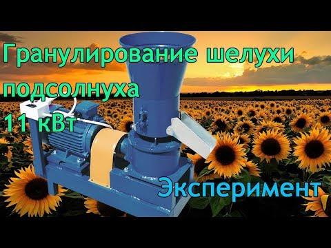 Гранулятор 11 кВт., гранулирование шулухи подсолнечника