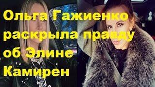 Ольга Гажиенко раскрыла правду об Элине Камирен. Ольга Агибалова, ДОМ-2, ТНТ